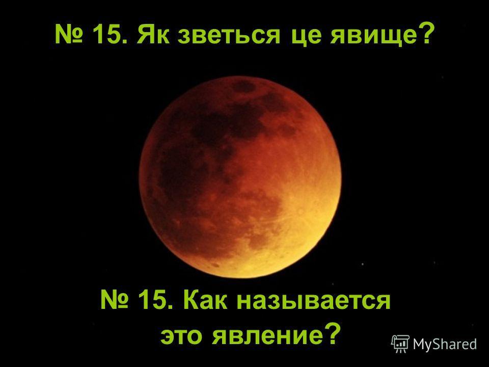 14. Як зветься ця група зір ? 14. Как называется эта группа звезд ?