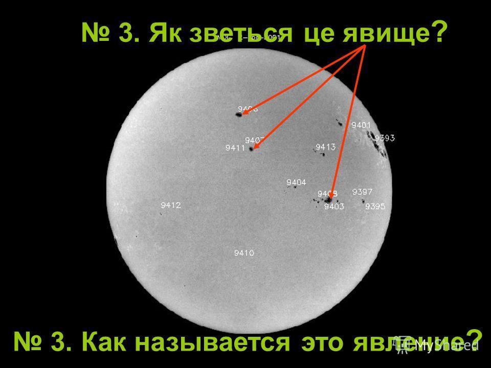 2. Що це за сузіря? 2. Что это за созвездие?