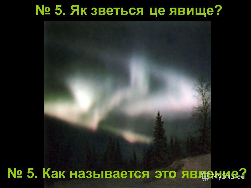 4. Що це за планета? Скільки у неї супутників? 4. Что это за планета? Сколько у неё спутников?