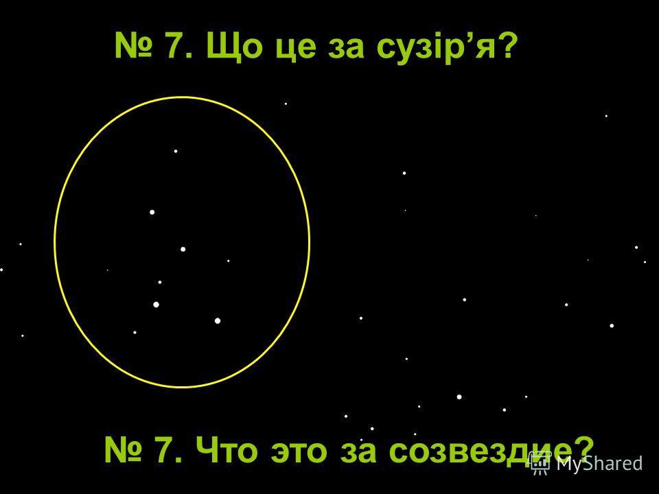 6. Яка зоряна величина цієї зорі? 6. Какова звездная величина этой звезды?