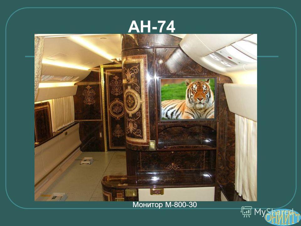 АН-74 Монитор М-800-30