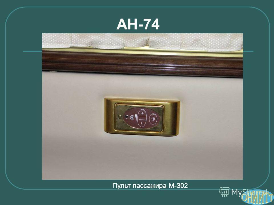 АН-74 Пульт пассажира М-302
