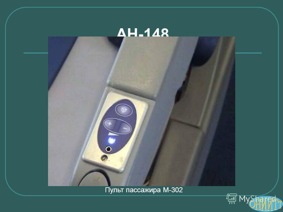 АН-148 Пульт пассажира М-302