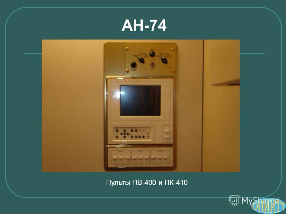 АН-74 Пульты ПВ-400 и ПК-410