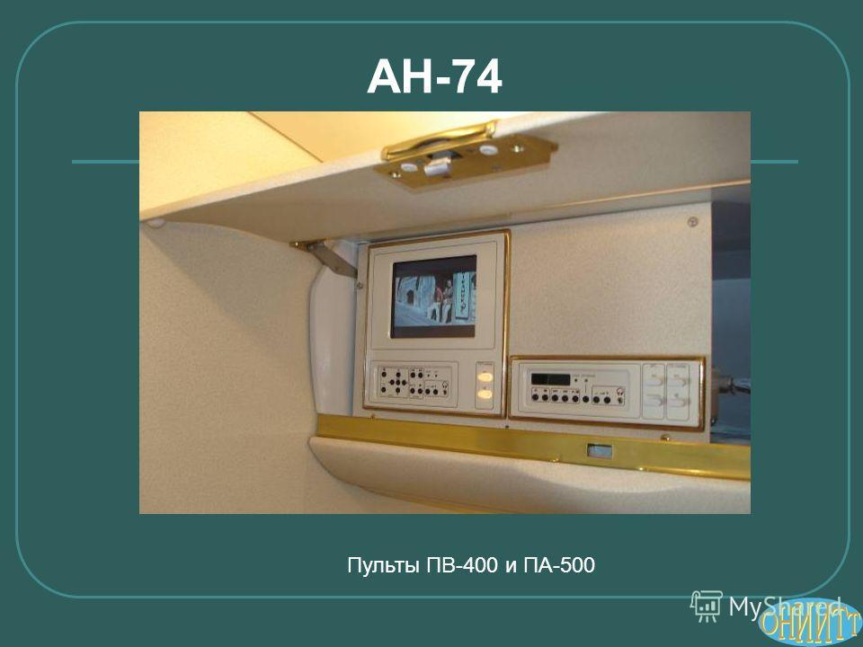 АН-74 Пульты ПВ-400 и ПА-500