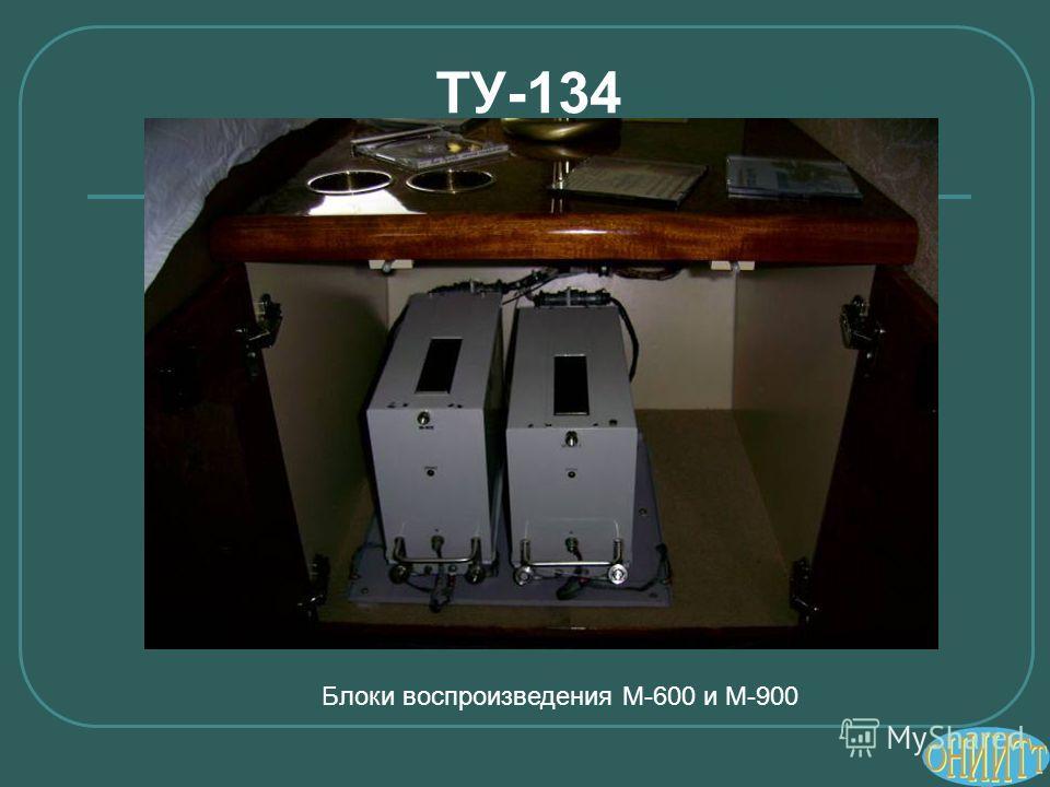ТУ-134 Блоки воспроизведения М-600 и М-900