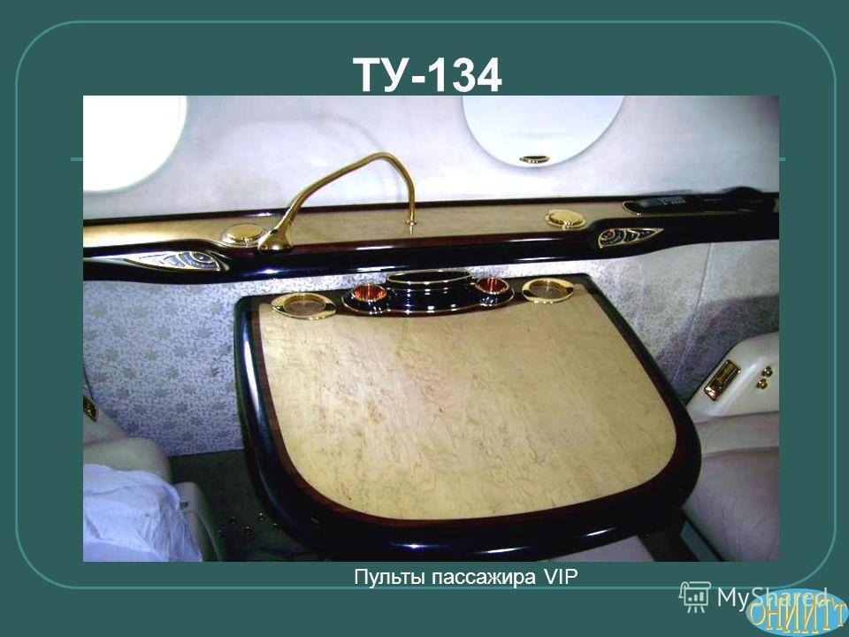 ТУ-134 Пульты пассажира VIP