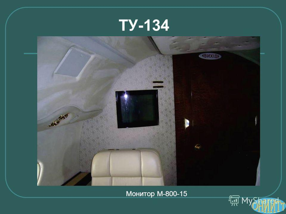 ТУ-134 Монитор М-800-15