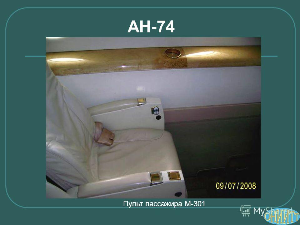 АН-74 Пульт пассажира М-301