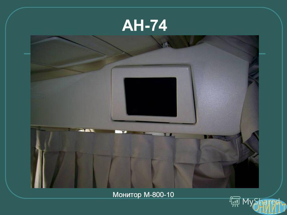 АН-74 Монитор М-800-10