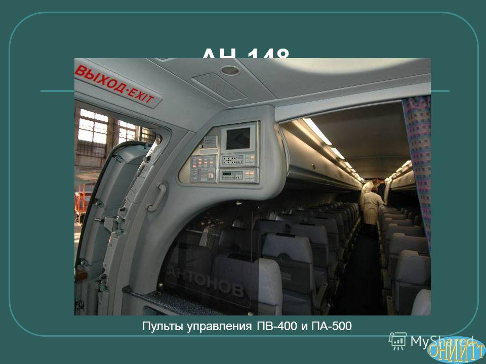 АН-148 Пульты управления ПВ-400 и ПА-500
