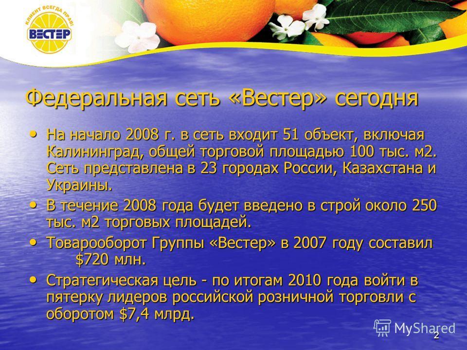 2 На начало 2008 г. в сеть входит 51 объект, включая Калининград, общей торговой площадью 100 тыс. м2. Сеть представлена в 23 городах России, Казахстана и Украины. На начало 2008 г. в сеть входит 51 объект, включая Калининград, общей торговой площадь