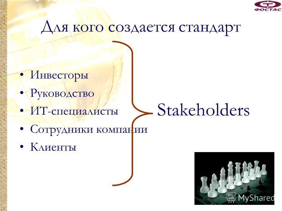 Для кого создается стандарт Инвесторы Руководство ИТ-специалисты Сотрудники компании Клиенты Stakeholders