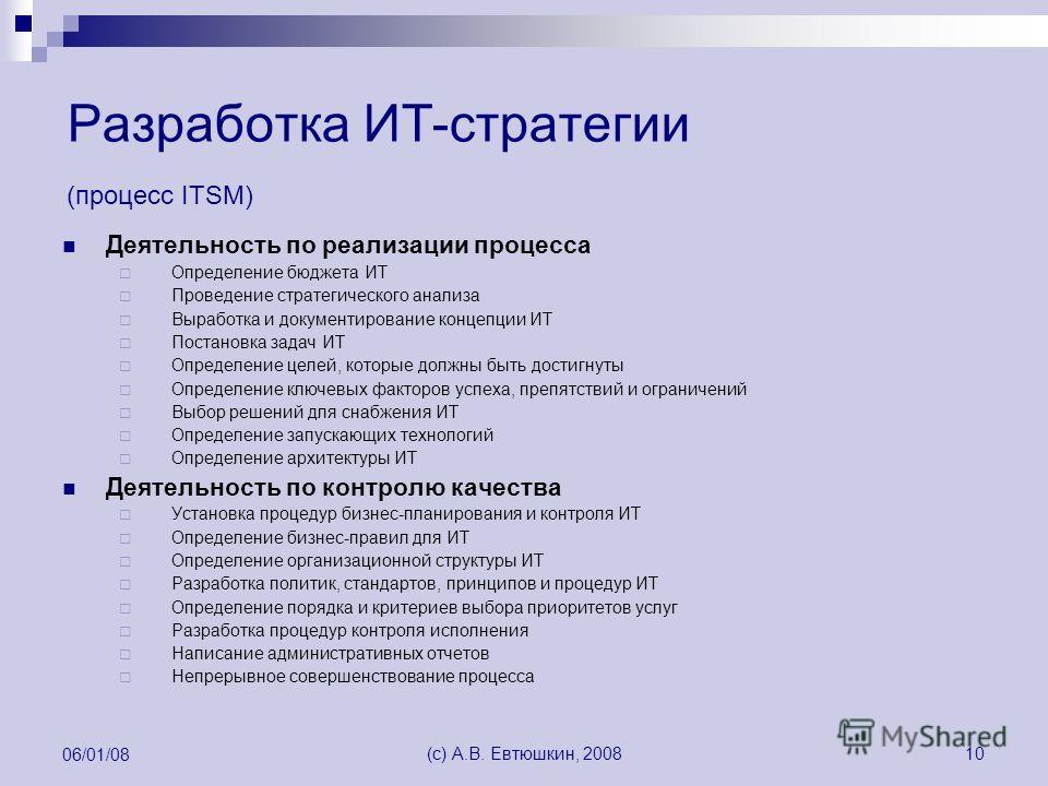 (c) А.В. Евтюшкин, 200810 06/01/08 Разработка ИТ-стратегии (процесс ITSM) Деятельность по реализации процесса Определение бюджета ИТ Проведение стратегического анализа Выработка и документирование концепции ИТ Постановка задач ИТ Определение целей, к