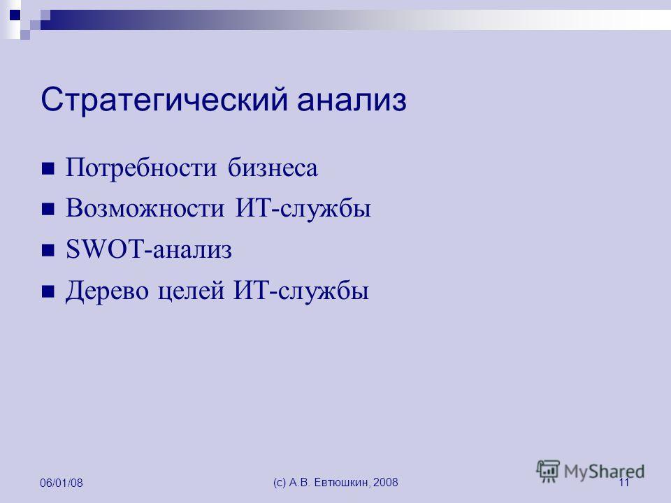 (c) А.В. Евтюшкин, 200811 06/01/08 Стратегический анализ Потребности бизнеса Возможности ИТ-службы SWOT-анализ Дерево целей ИТ-службы