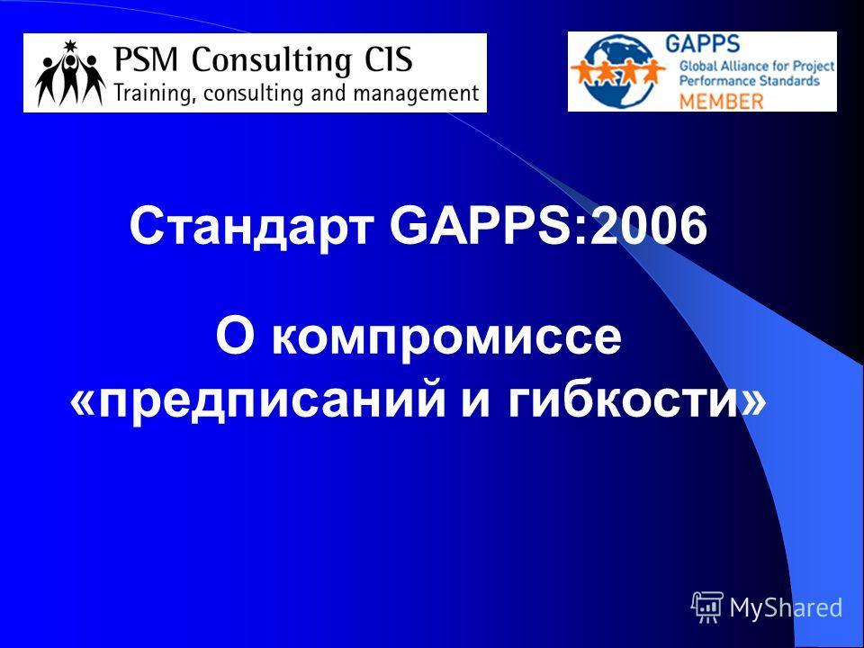 Стандарт GAPPS:2006 О компромиссе «предписаний и гибкости»