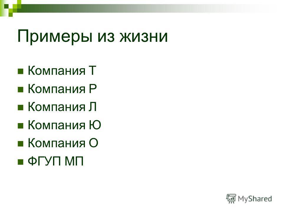 Примеры из жизни Компания Т Компания Р Компания Л Компания Ю Компания О ФГУП МП