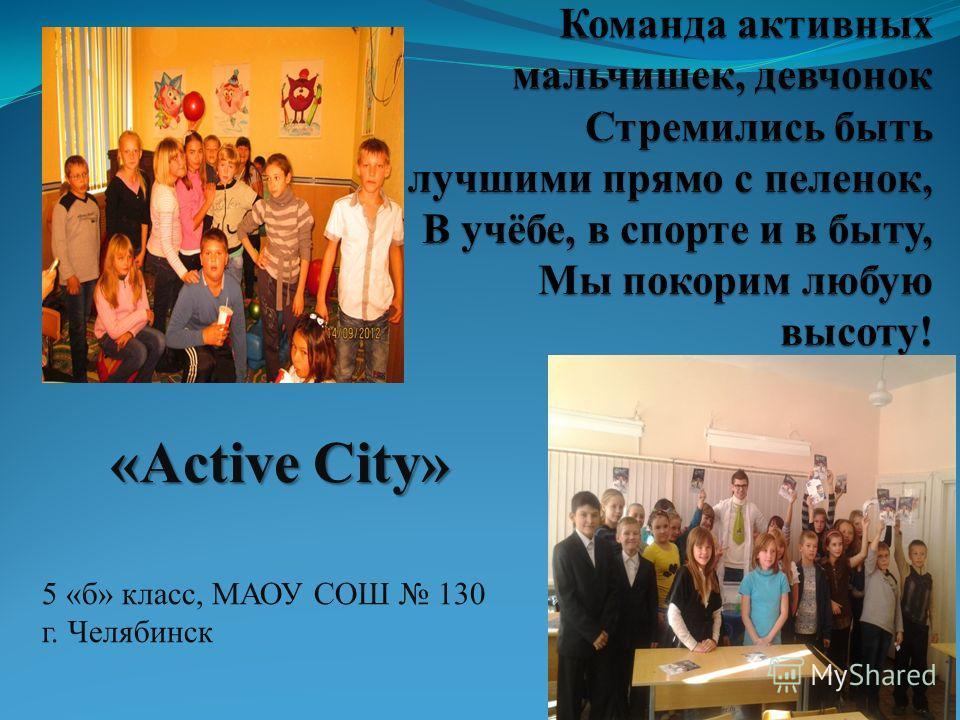 «Active City» 5 «б» класс, МАОУ СОШ 130 г. Челябинск