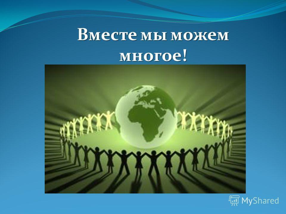 Вместе мы можем многое!