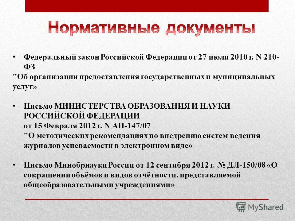 Федеральный закон Российской Федерации от 27 июля 2010 г. N 210- ФЗ