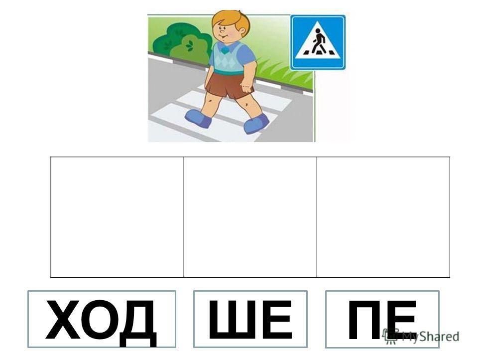 ХОДШЕ ПЕ