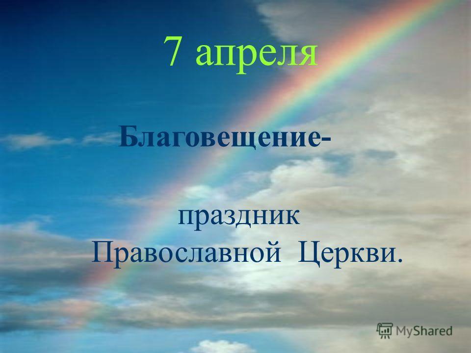 праздник Православной Церкви. 7 апреля Благовещение-