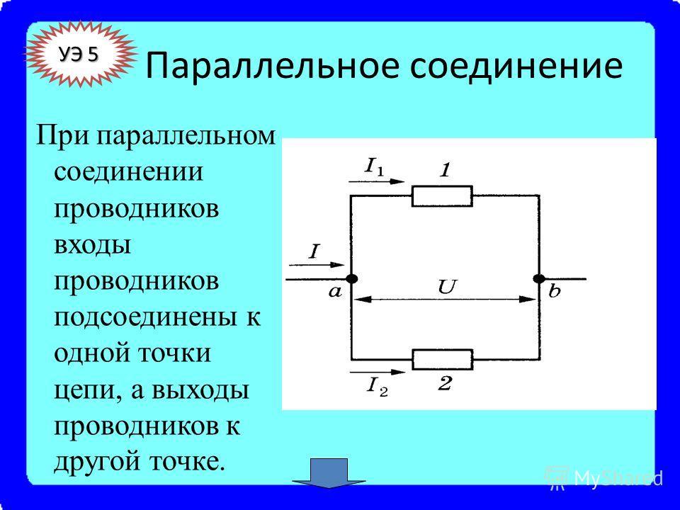 Параллельное соединение проводников УЭ 5