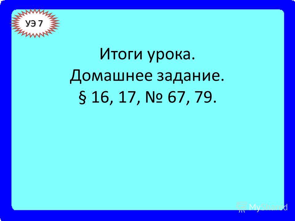 Самостоятельное решение задач 1.Рассмотрите образец решения задачи 71 2.Самостоятельно решите: I вариант 1 уровень 69, 2 уровень 72 II вариант 1 уровень 70, 2 уровень 74 УЭ 6