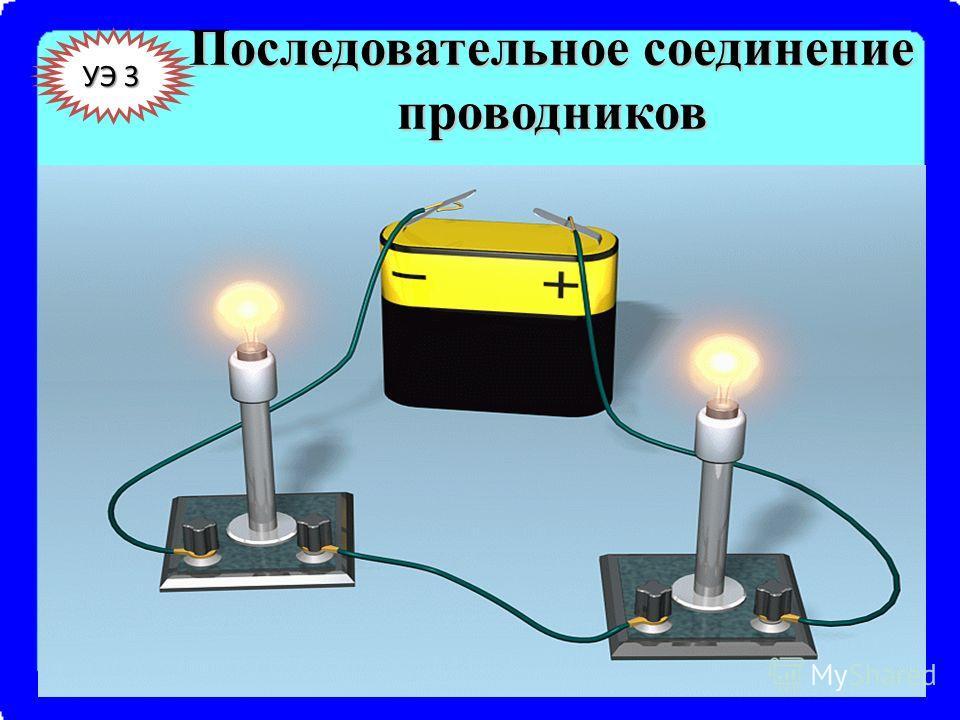 Изучение новой темы. Электрические цепи, используемые на практике, содержат, как правило, несколько потребителей электроэнергии. Эти потребители могут быть по-разному соединены друг с другом, например последовательно или параллельно. УЭ 3
