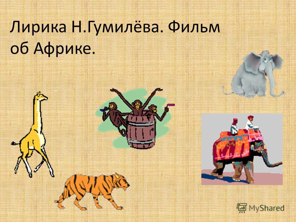 Лирика Н.Гумилёва. Фильм об Африке.