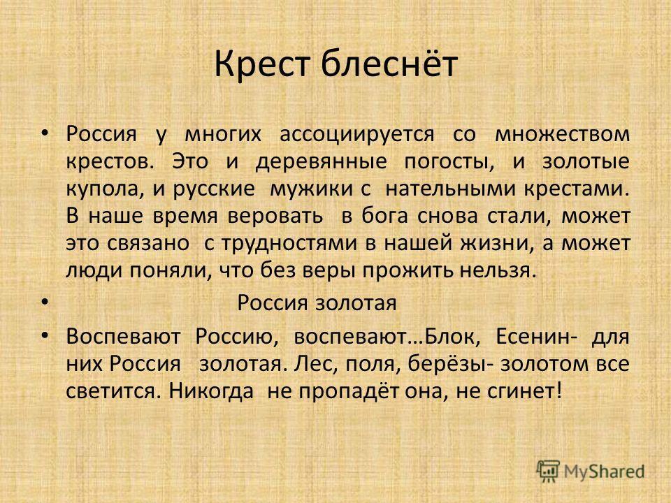 Крест блеснёт Россия у многих ассоциируется со множеством крестов. Это и деревянные погосты, и золотые купола, и русские мужики с нательными крестами. В наше время веровать в бога снова стали, может это связано с трудностями в нашей жизни, а может лю