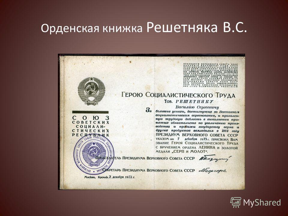 Орденская книжка Решетняка В.С.