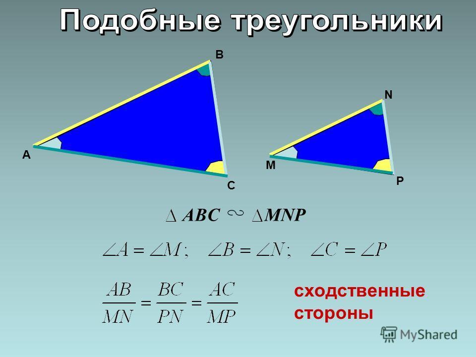 C A B M N P ABCMNP сходственные стороны