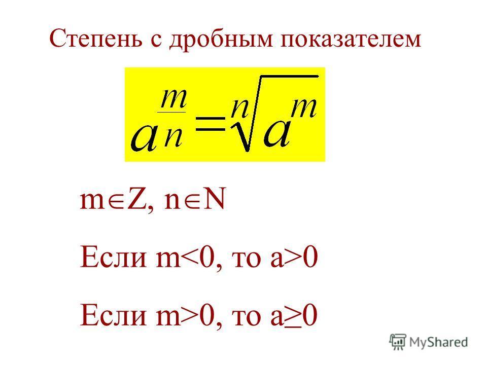 Степень с дробным показателем m Z, n N Если m 0 Если m>0, то a0