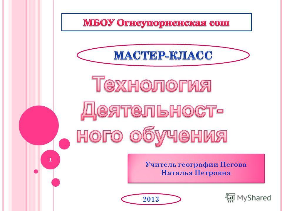 Учитель географии Пегова Наталья Петровна 2013 1