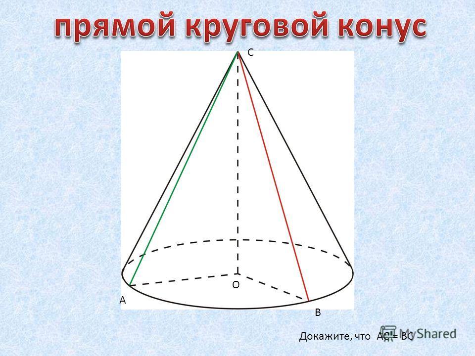 Докажите, что АС = ВС О А В С