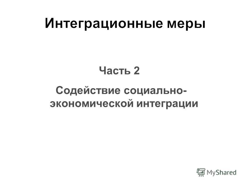 Часть 2 Содействие социально- экономической интеграции
