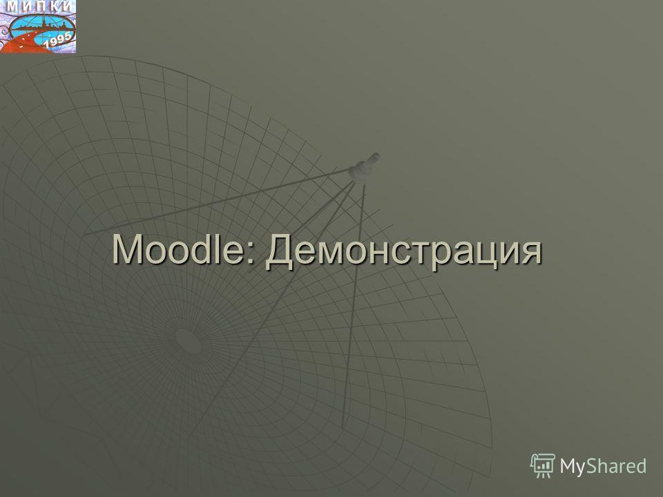 Moodle: Демонстрация