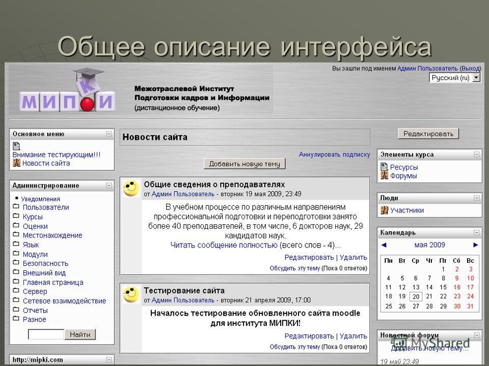 Общее описание интерфейса