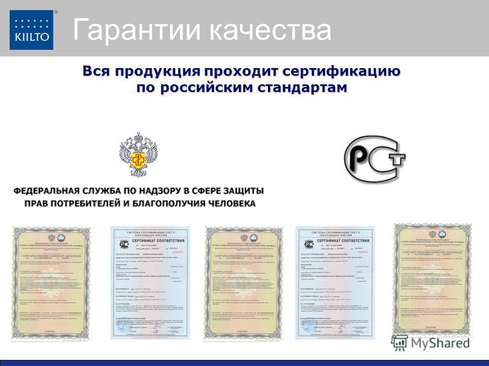 Вся продукция проходит сертификацию по российским стандартам Гарантии качества