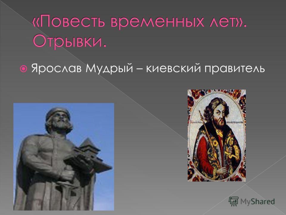 Ярослав Мудрый – киевский правитель