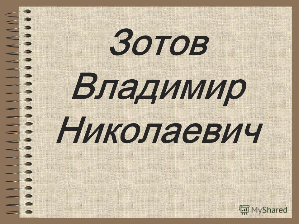 Зотов Владимир Николаевич