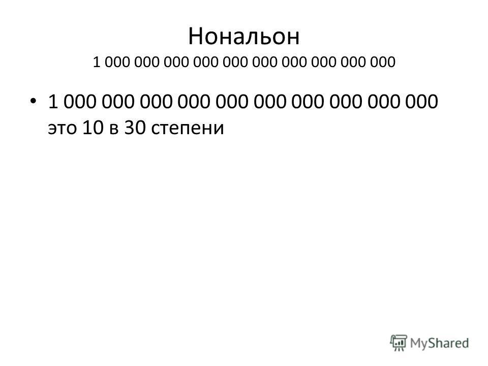 Нональон 1 000 000 000 000 000 000 000 000 000 000 1 000 000 000 000 000 000 000 000 000 000 это 10 в 30 степени