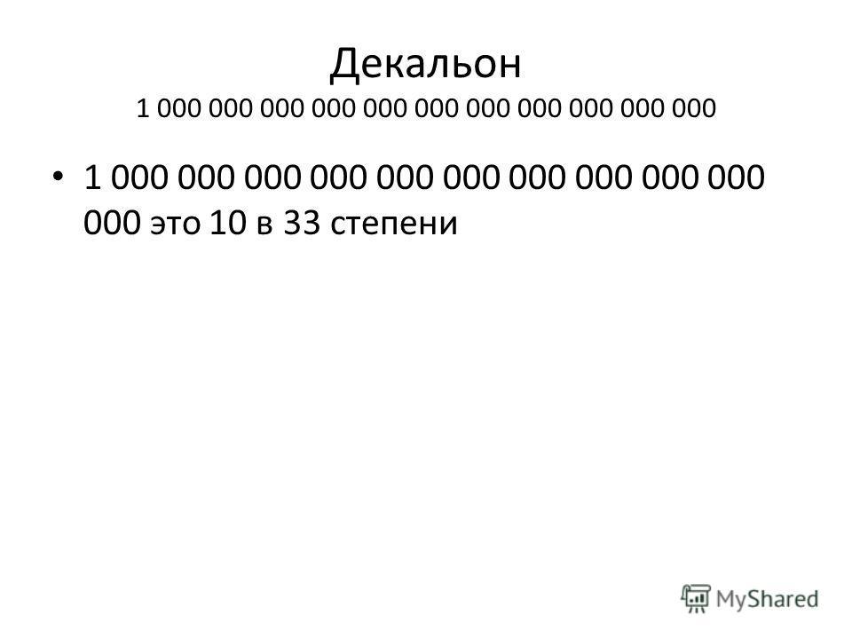 Декальон 1 000 000 000 000 000 000 000 000 000 000 000 1 000 000 000 000 000 000 000 000 000 000 000 это 10 в 33 степени