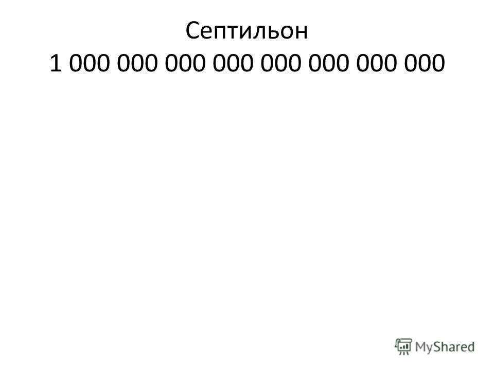 Септильон 1 000 000 000 000 000 000 000 000