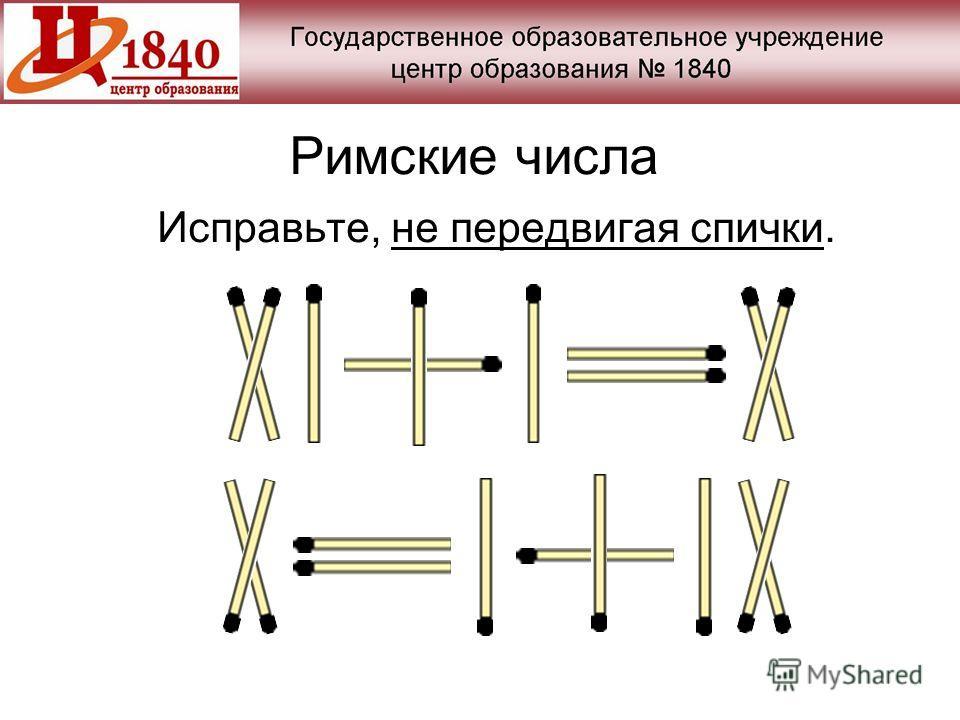 Римские числа Исправьте, не передвигая спички.