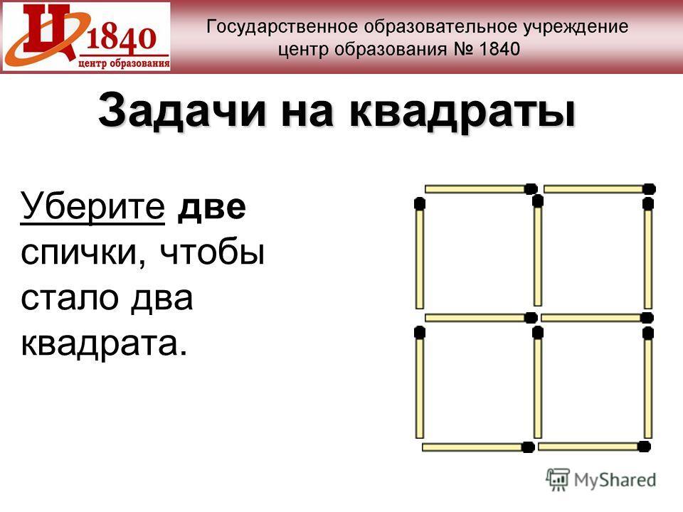 Уберите две спички, чтобы стало два квадрата. Задачи на квадраты
