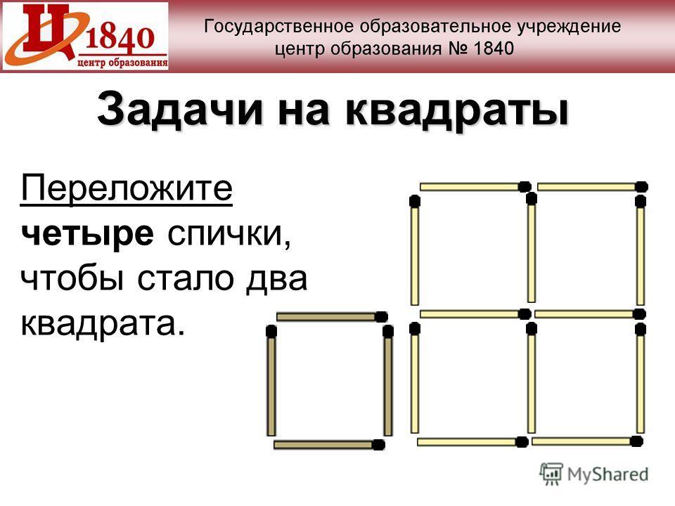 Переложите четыре спички, чтобы стало два квадрата. Задачи на квадраты