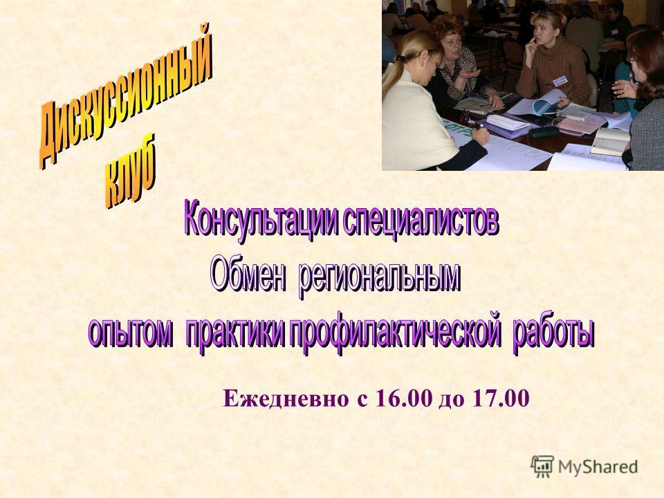 Ежедневно с 16.00 до 17.00