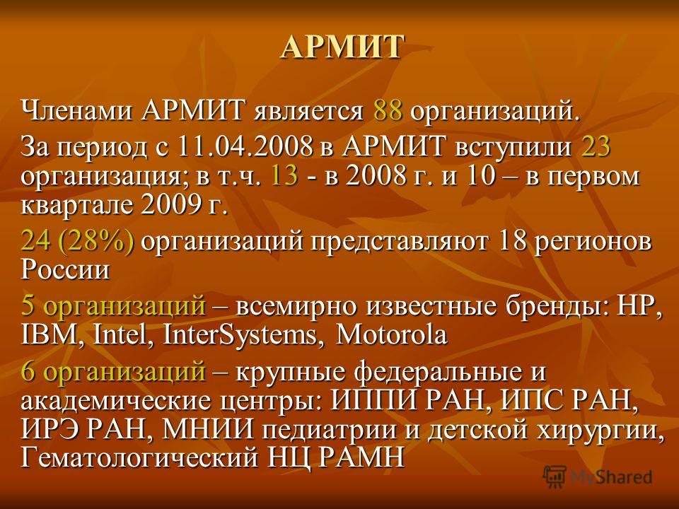АРМИТ Членами АРМИТ является 88 организаций. За период с 11.04.2008 в АРМИТ вступили 23 организация; в т.ч. 13 - в 2008 г. и 10 – в первом квартале 2009 г. 24 (28%) организаций представляют 18 регионов России 5 организаций – всемирно известные бренды